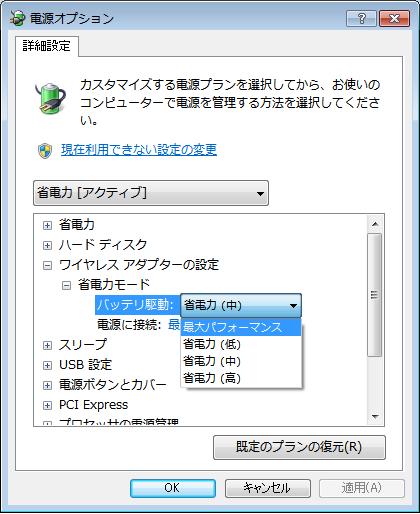 電源オプション.png